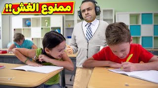 ممنوع الغش | Teacher Simulator !! 😱📖