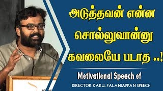 Director Karu Palaniappan Inspirational Speech – You don't care what the next person says