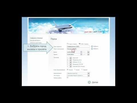 Как посмотреть расписание авиарейсов