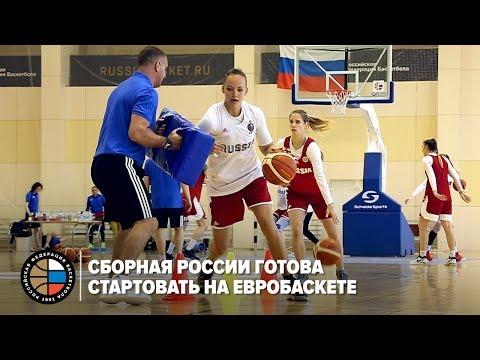 Сборная России готова стартовать на Евробаскете