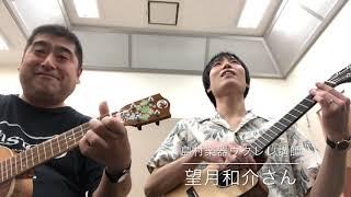 ウクレレ好きの店舗スタッフとの一発合わせセッションです☆彡 東京都で...