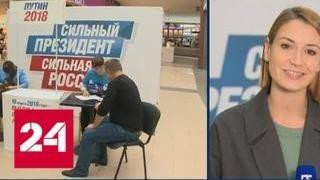 7,5 тысячи подписей в поддержку Путина в Крыму надеются собрать раньше срока - Россия 24