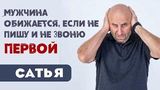 Сатья • Мужчина обижается, если не звоню и не пишу первой. (Ответы-вопросы. Красноярск 2020)