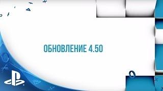 Обзор системного программного обеспечения 4.50 на PS4