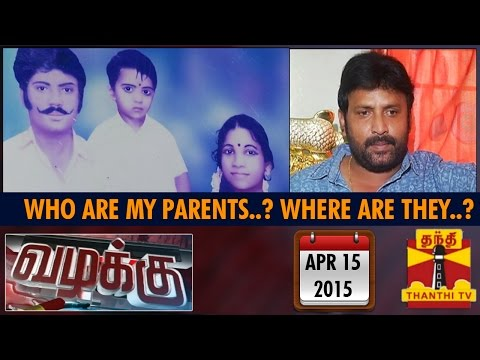 Vazhakku (Crime Story) : Who are my Parents..? Where are They...? - Actor Vignesh (15/4/15) Thanthi