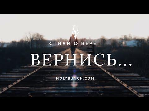 Вернись | Стихи о вере | Леонид Рубин