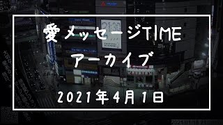 2021年4月1日。東京・宮益坂交差点【渋谷愛ビジョン】 毎日0時00分から0時30分まで、皆様から預かった愛あるメッセージを放映している渋谷愛ビジョンTIME。