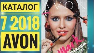 ЭЙВОН КАТАЛОГ 7 2018 РОССИЯ|ЖИВОЙ КАТАЛОГ СМОТРЕТЬ ОНЛАЙН|СУПЕР НОВИНКИ CATALOG 7|AVON СКИДКИ АКЦИИ