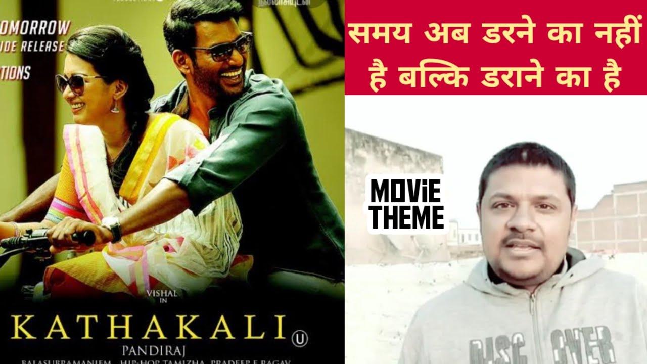Download kathakali ( khel power ka ) ll hindi dubbed movie REVIEW ll VISHAL, pandiraj ll akhilogy