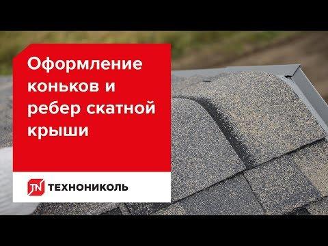 Оформление коньков и ребер скатной крыши