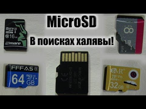 MicroSD Китайская лотерея / Кто кого? или в поисках халявы!