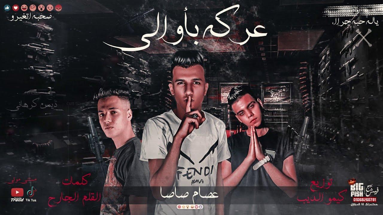 مهرجان عاركه بأولى ( مستنى موتى) غناء عصام صاصا كلمات عبده روقه توزيع كيمو الديب