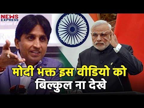 Kumar Vishwas ने अपने One Liners से Narendra Modi को धो डाला | Full Video