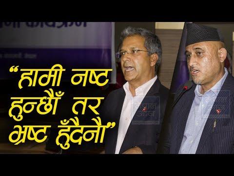 Bibekshil Nepal and Sajha Party Unification Program | Nepal Aaja