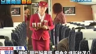 世界最長! 京廣高鐵通車 車廂揭密