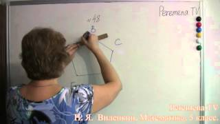 Математика, Виленкин 5 класс Задача 48