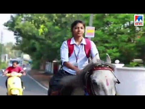 പരീക്ഷയ്ക്കു പോയത് കുതിരപ്പുറത്ത്; മാളയിലെ പത്താം ക്ലാസുകാരി താരം   Student   Horse Riding