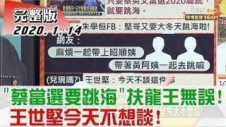 2020.01.14【#新聞大白話】