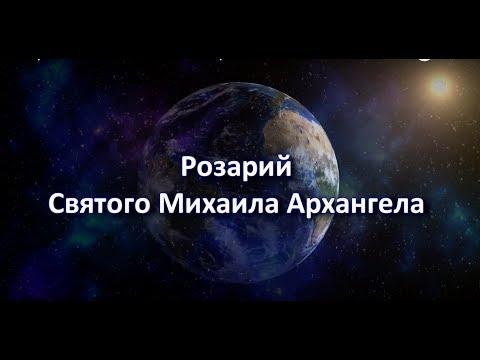Розарий Святого Михаила Архангела.