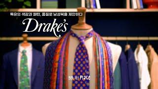 특유의 색감, 패턴, 품질로 남성복을 제안하다 '드레익스'[겟잇플레이스]