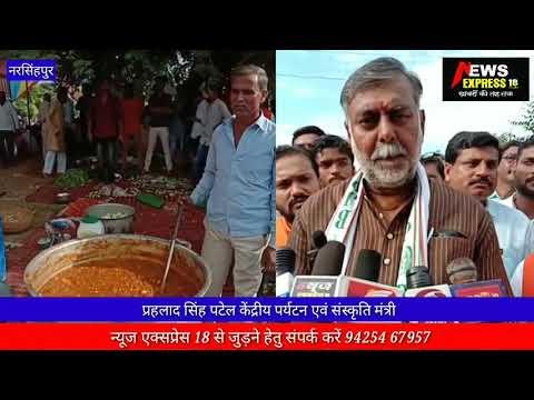 भंडारे में शामिल हुए केंद्रीय मंत्री प्रहलाद सिंह पटेल, भरता बाटी का लिया लुफ़्त