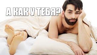 СТИХ ПРО СЕКС