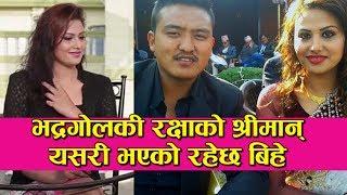 यस्ता छन्- रक्षाको श्रीमान / सानैमा भयो बिहे- उनैले भनेर रक्षाले भद्रगोल खेलिन्- Rakshya Shrestha