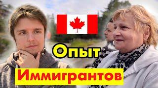 ИММИГРАНТЫ В КАНАДЕ И ОСОБЕННОСТИ КАНАДСКОЙ ЖИЗНИ 2020 | Иммиграция в Канаду Отзывы Нашей Жизни