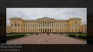 видео Государственный Русский музей