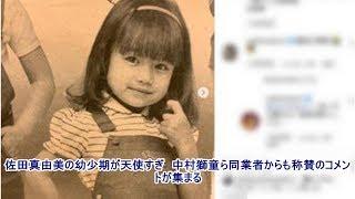 佐田真由美の幼少期が天使すぎ 中村獅童ら同業者からも称賛のコメントが...