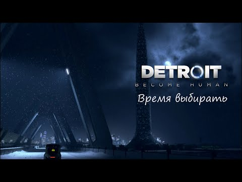 Detroit: Become Human GMV (Ауткаст - Время выбирать)