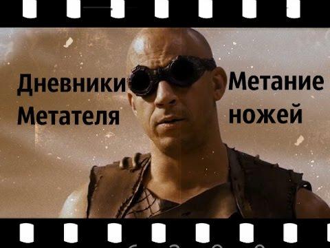 HD Фильм Риддик 2013 Сцена с метанием ножа Дневники Метателя