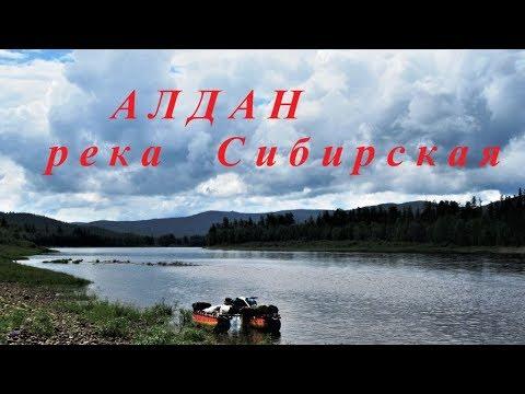 Алдан река Сибирская