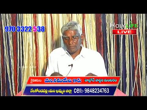 HOLY LIFE TELEVISION LIVE WITH Bro.M.Samuel Garu Nellakondapalli KMM(14-10-2017)