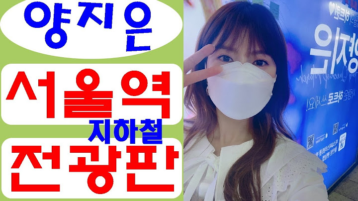서울역 지하철 전광판에 출현한 양지은, 인스타그램에 올린 사진과 글, 미소지은 공식팬카페, 팬들의 응원글