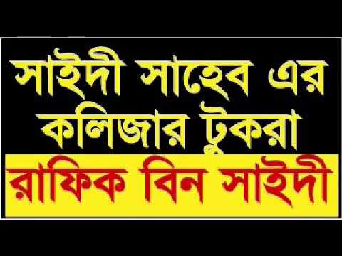 Bangla waz 2016 সাইদি সাহেব এর কলিজার টুকরা রাফিক বিন সাইদী Rafiq bin sayeedi