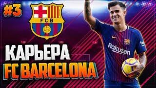 FIFA 18 КАРЬЕРА ЗА БАРСЕЛОНУ ★  #3  - КОУТИНЬО ЗАЖИГАЕТ В БАРСЕ ⚽