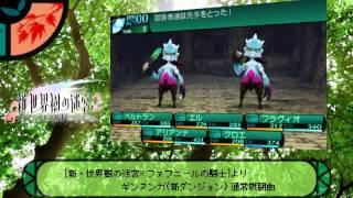 【新・世界樹の迷宮2】ギンヌンガ(新ダンジョン)通常戦闘曲【アレンジ】