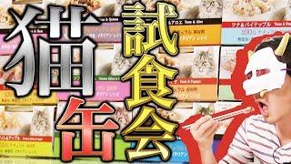【キャットフード】ネコ缶を人間が食べても大丈夫!?まさかの意外な味に興奮www【MSSP/M.S.S Project】