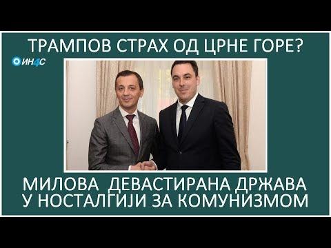 ИН4С: Трампов страх од Црне Горе? У носталгији за комунизмом.