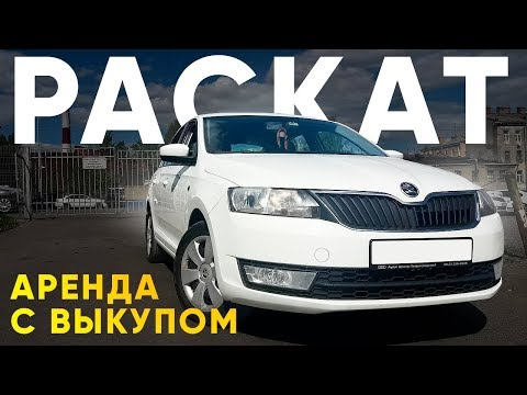 РАСКАТ - аренда с выкупом  Skoda Rapid / Шкода Рапид на 2 года / ТИХИЙ