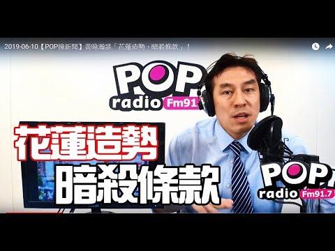 2019-06-10【POP撞新聞】黃暐瀚談「花蓮造勢、暗殺條款」!