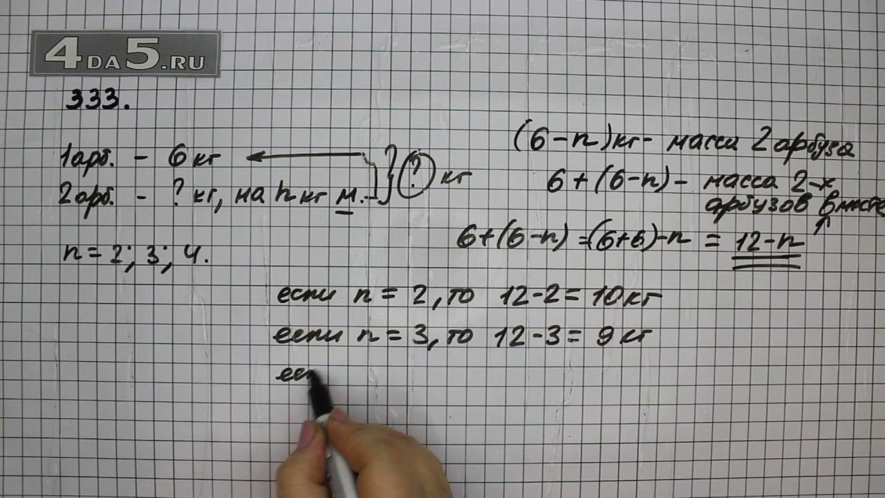 Решение задачи 333 по математике 5 класс решение задачи по перпендикулярности прямых