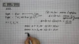 Упражнение 333. Математика 5 класс Виленкин Н.Я.