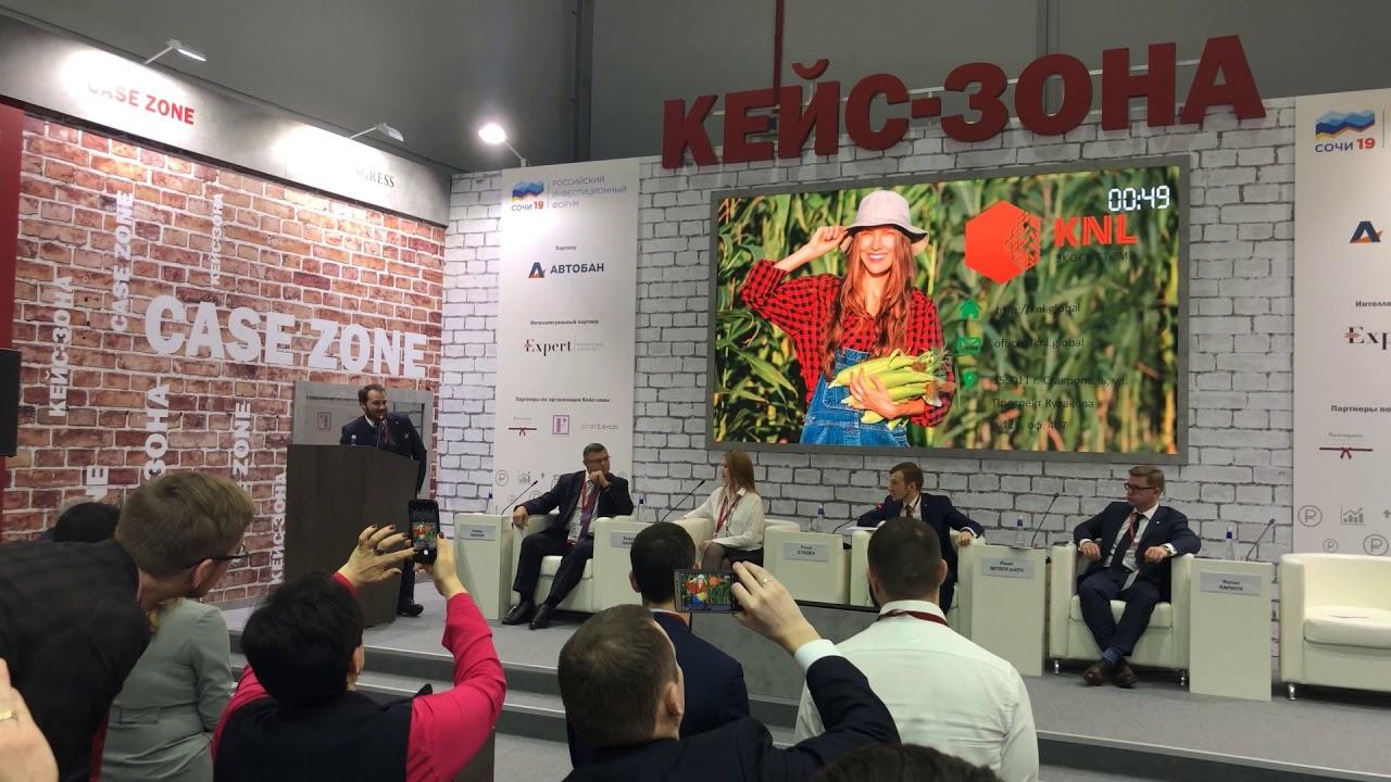 Инвестиционный форум Сочи 2018