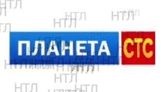 РЕКЛАМА НТЛ И ПЛАНЕТА СТС