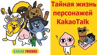Тайная жизнь KakaoTalk персонажей
