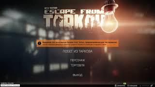 Escape from Tarkov - Отправляемся на новую вылазку