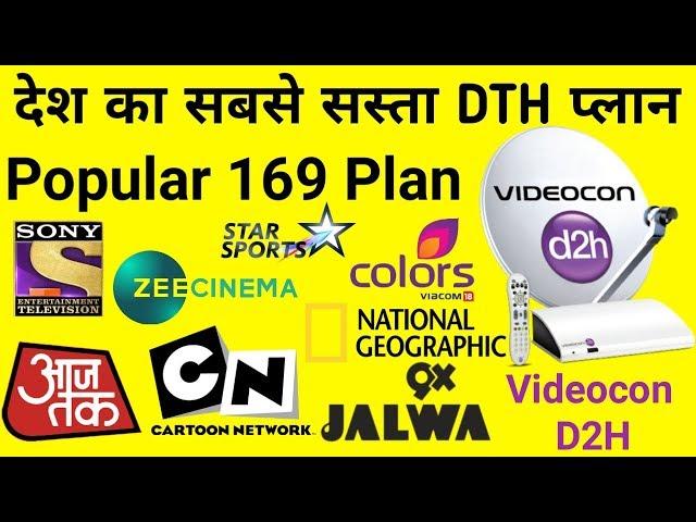 Videocon d2h 169 pack plan - Videocon d2h 169 pack channel