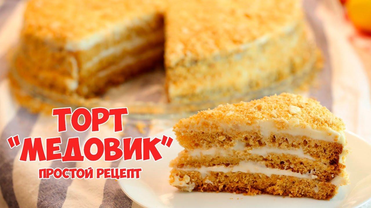 медовик рецепт блогер